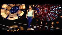 Законодатели моды-2 Сезон-1 Серия 9