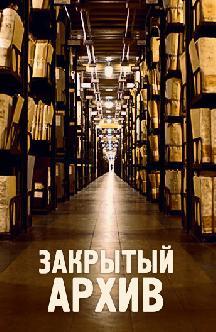 Смотреть Закрытый архив онлайн