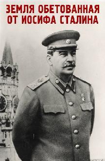 Смотреть Земля обетованная от Иосифа Сталина онлайн