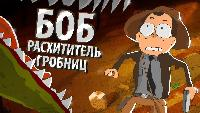 Знакомьтесь, Боб Сезон-3 БОБ расхититель гробниц