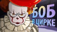 БОБ в цирке