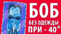Боб без одежды при - 40°