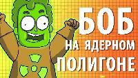 Боб на ЯДЕРНОМ полигоне