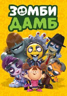 Смотреть Зомби Дамб онлайн