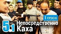 Непосредственно Каха 1 сезон Непосредственно Каха - Музыка (1 часть)