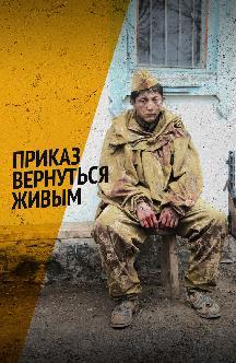 Приказ вернуться живым (на казахском языке) смотреть
